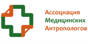 Association of Medical Anthropology and IEA RAS Center for Medical Antropology Events